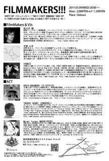 FILMMAKERS!!! flyer_back1.jpg